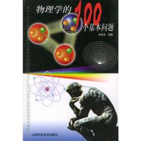物理学的100个基本问题