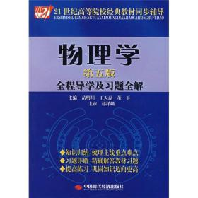 物理学全程导学及习题全解(第5版)