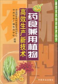 新型农民培训技术丛书:药食兼用植物高效生产新技术