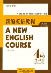 新编英语教程(第三版)练习册 4(下载) 李观仪 总 梅德明 上海外9787544627269s
