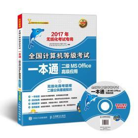 2017年全国计算机等级考试一本通 二级MS Office 高级应用