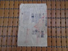 《松阳县田赋粮食管理处民国三十七年征收田赋收据》业主周裕乾…
