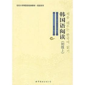 韩国语阅读(初级上)延边大学韩国语经典教材.阅读系列