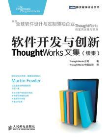 (可发货)软件开发与创新:ThoughtWorks文集(续集)