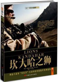 坎大哈之狮(修订版)(原书号)
