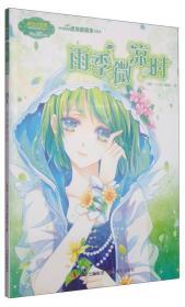 小小姐小MM迷你爱藏本4--雨季微凉时