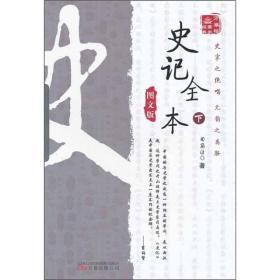 万卷楼国学经典:史记全本(下)(图文版)