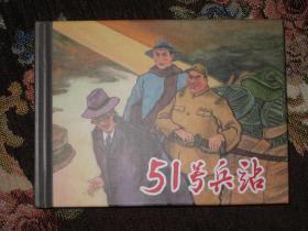 连环画:51号兵站(名家徐思作品,第一届连环画二等奖)
