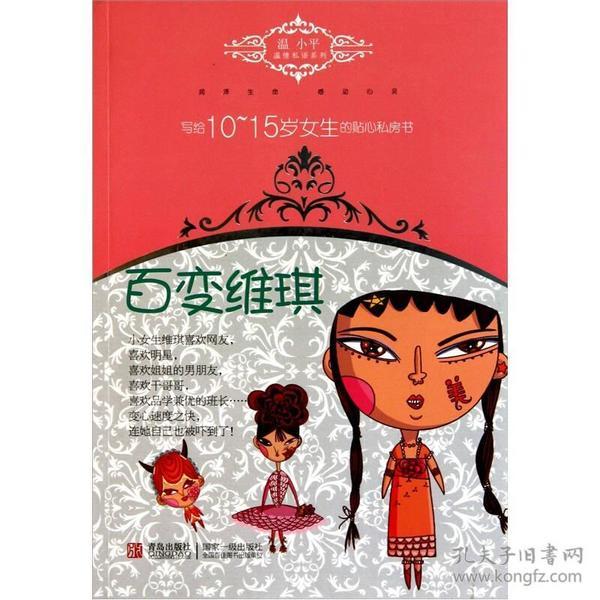 写给10-15岁女生的贴心私房书(百变维琪)