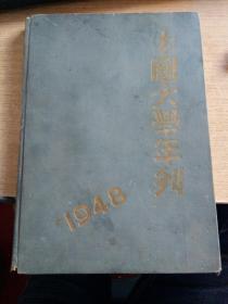 中国大学年刊1948