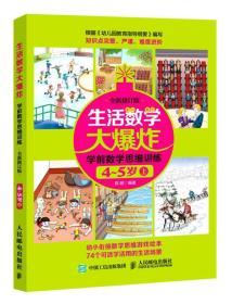 生活数学大爆炸 学前数学思维训练4~5岁(上) (全新修订版)