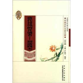 中国文化知识读本·唐代诗风的开创者:初唐四杰