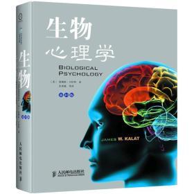 生物心理学(第10版 精装全彩)