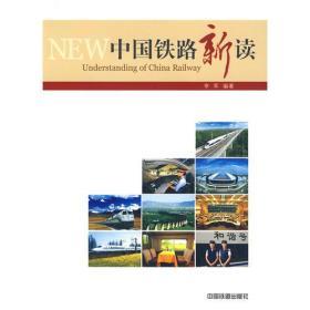 中国铁路新读