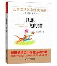 曹文轩推荐儿童文学经典书系 一只想飞的猫