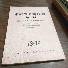 中国历史博物馆馆刊 1989 总第十三――十四期
