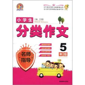 小学生分类作文名师指导(5年级)