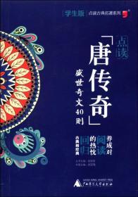 """古典名著系列""""唐传奇""""学生版"""