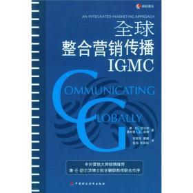 全球整合营销传播(中文版)
