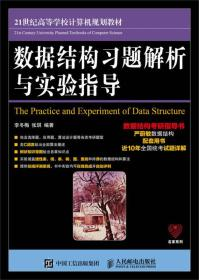 数据结构习题解析与实验指导