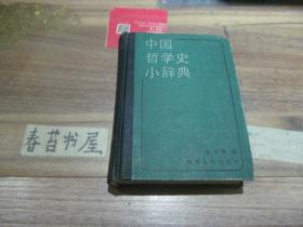 中国哲学史小辞典