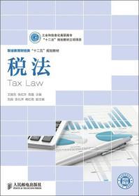 """职业教育财经类""""十二五""""规划教材:税法"""