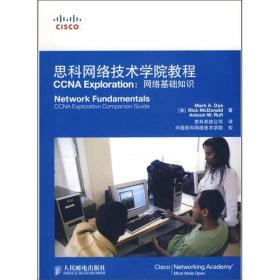 思科网络技术学院教程CCNA Exploration:网络基础知识