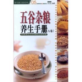 五谷杂粮养生手册(A卷)