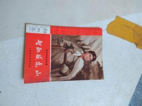 上海市出版革命组1970年一版一印《革命样板戏故事——智取威虎山》
