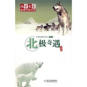 科学家两极历险丛书卷四:北极奇遇