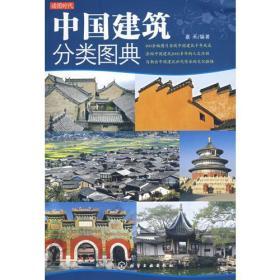 中国建筑分类图典