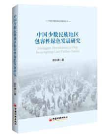 中国少数民族地区包容性绿色发展研究