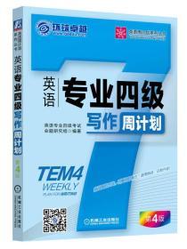 英语周计划系列丛书:英语专业四级写作周计划(第4版)