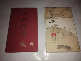 故宫日历2017