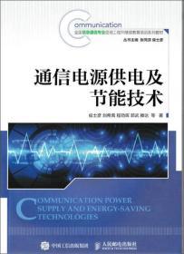 通信电源供电及节能技术