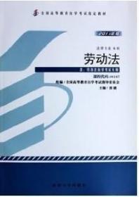 正版 自考教材 劳动法(2011年版)自学考试教材  郭捷  北京大学出版社  9787301194386