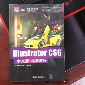 Illustrator CS6中文版标准教程