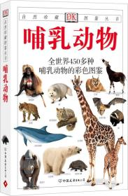 哺乳动物——全世界450多种哺乳动物的彩色图鉴