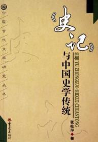 《史记》与中国史学传统