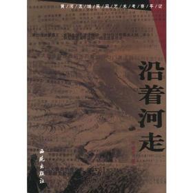 沿着河走:黄河流域民间艺术考察手记