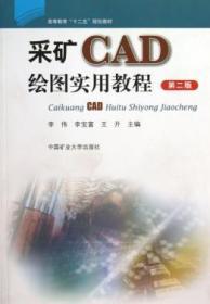 采矿CAD绘图实用教程(第2版高等教育十二五规划教材) 97875