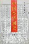 中国经济通史 下册