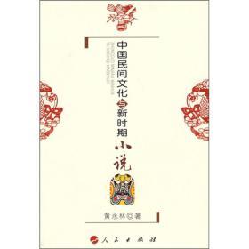 中国民间文化与新时期小说