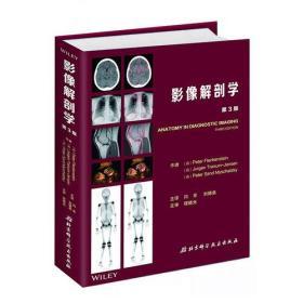 影像解剖学:第3版本书为影像诊断解剖学经典著作的*版,涵盖X线、CT、MRI、超声、核素扫描等多种手段的影像诊断原理与技术及各部位影像解剖学,包括上肢、下肢、脊柱、头部、大脑、颈部、胸部、腹部、泌尿生殖系统等内容。本书主要优势包括:   • 以图解的形式讲述人体各部位的影像解剖内容,中英文标注解剖名称,影像图片分类系统、全面   • 同一部位下逐层扫描,对重要解剖结构的范围进行明确勾画
