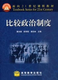 比较政治制度 9787040120905 曹沛霖,陈明明,唐亚林   高等
