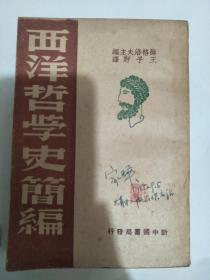 西洋哲学史简编(1948年初版1949年在版)