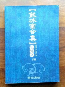 饮冰室合集集外文(下册)
