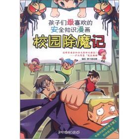 孩子们最喜欢的安全知识漫画[彩版]-校园除魔记