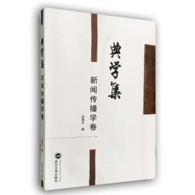 典学集(新闻传播学卷)