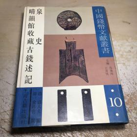 中国钱币文献丛书:晴韵馆收藏古钱述记 泉史